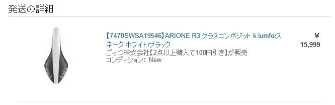 Arione